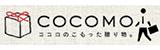 ココロのこもった贈り物COCOMO