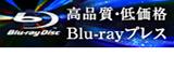 高品質低価格Blu-rayプレス