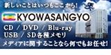 CD/DVD/Blu-rayの協和産業