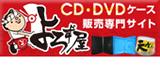 CD・DVDケース販売専門サイトよろず屋