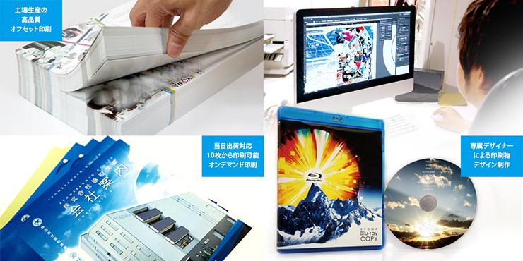 印刷・デザインなら協和産業パッケージファクトリー